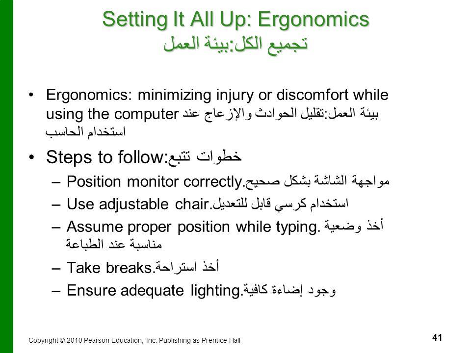Setting It All Up: Ergonomics تجميع الكل:بيئة العمل