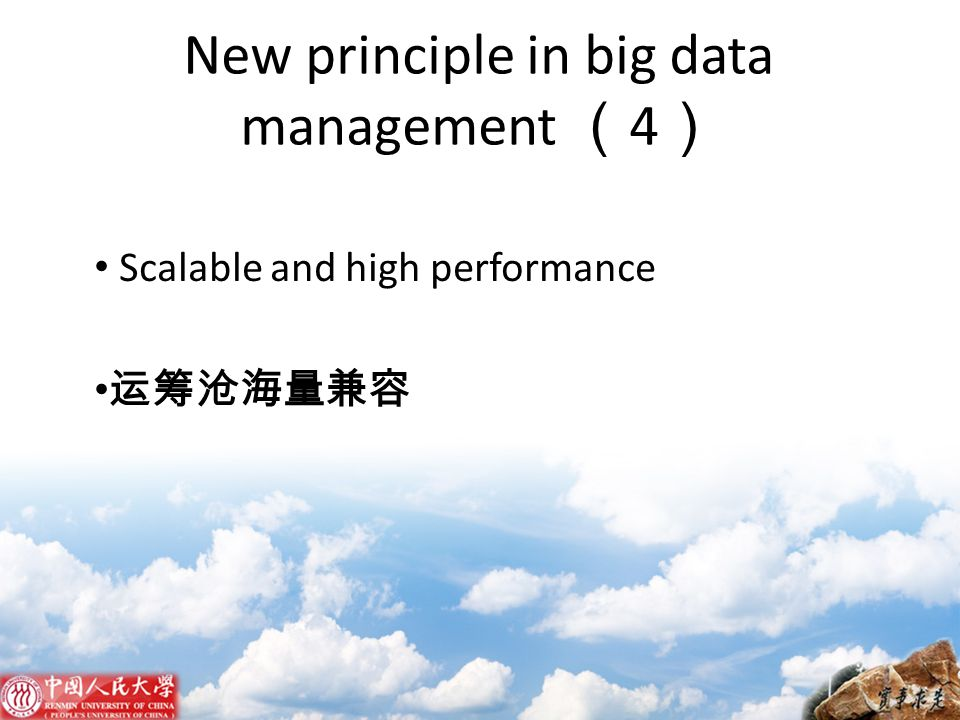 New principle in big data management (4)