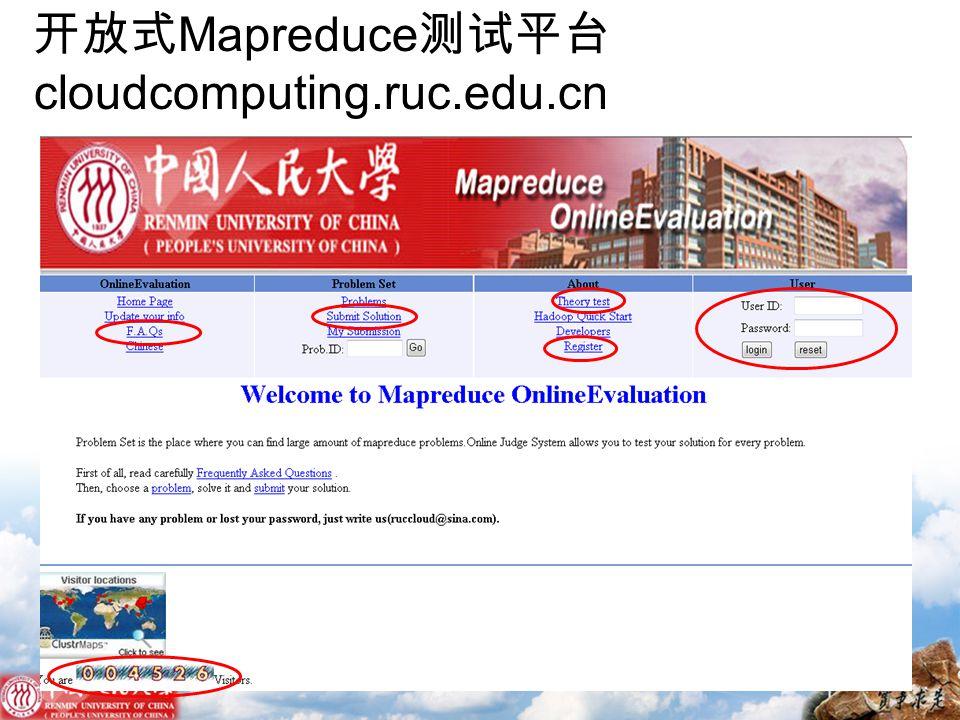 开放式Mapreduce测试平台cloudcomputing.ruc.edu.cn