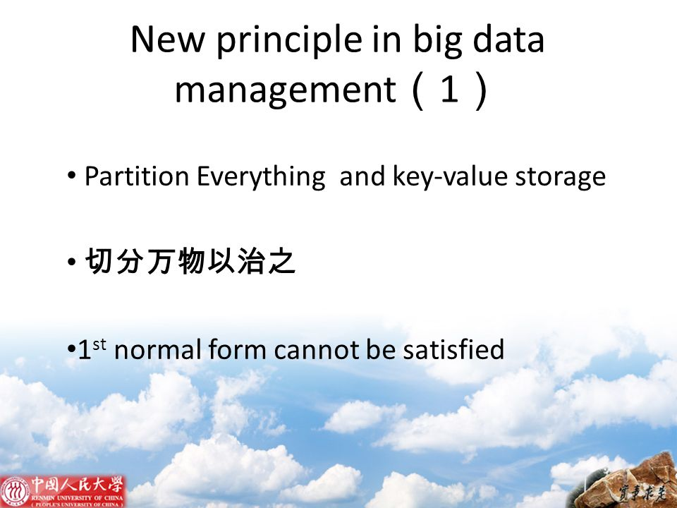 New principle in big data management(1)