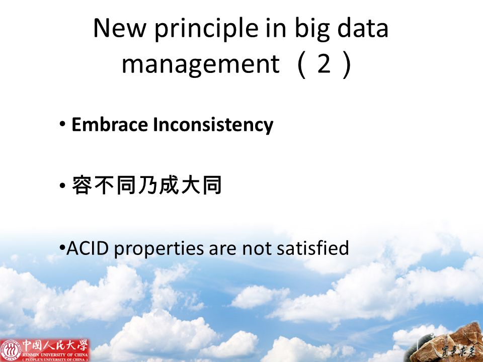 New principle in big data management (2)
