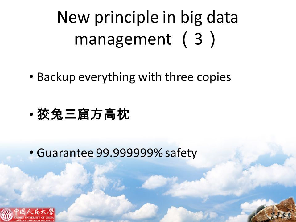 New principle in big data management (3)