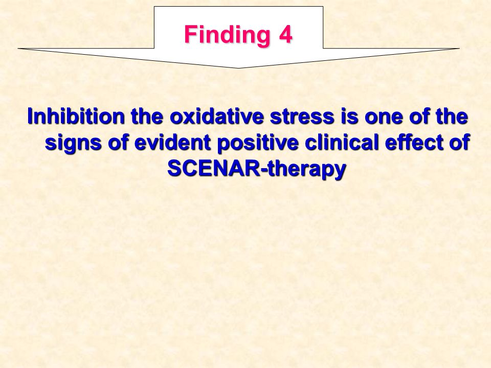 Finding 4 Inhibition the oxidative stress is one of the signs of evident positive clinical effect of SCENAR-therapy.