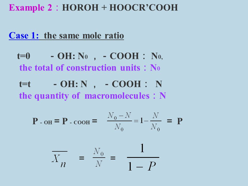 Example 2:HOROH + HOOCR'COOH Case 1: the same mole ratio