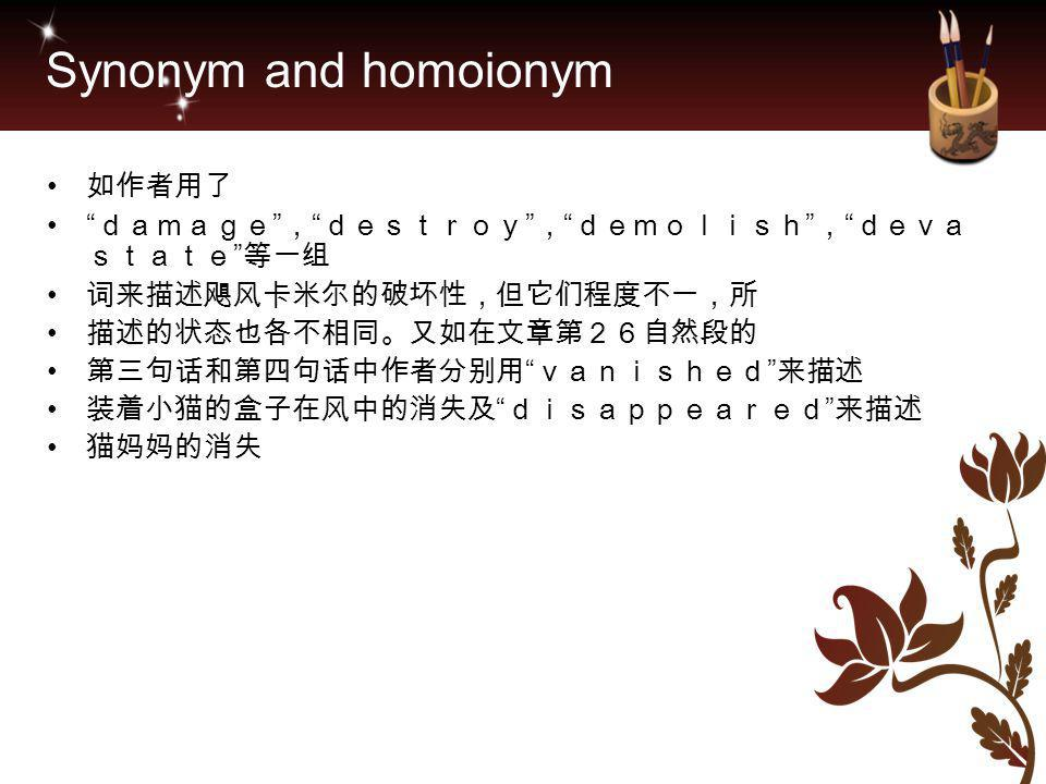 Synonym and homoionym 如作者用了