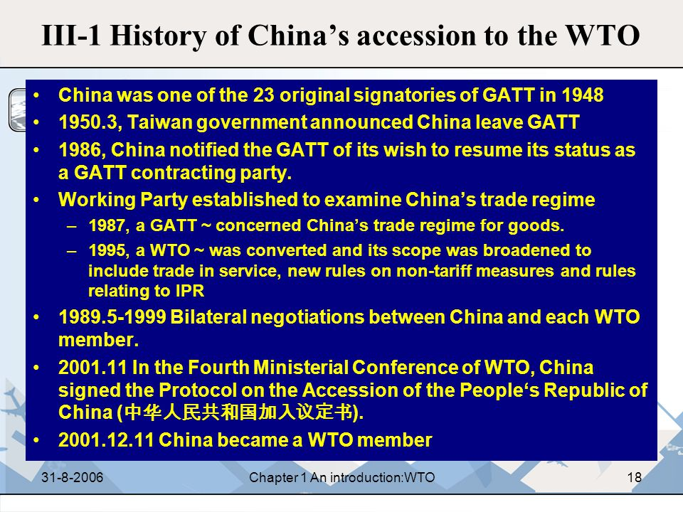 III-1 History of China's accession to the WTO