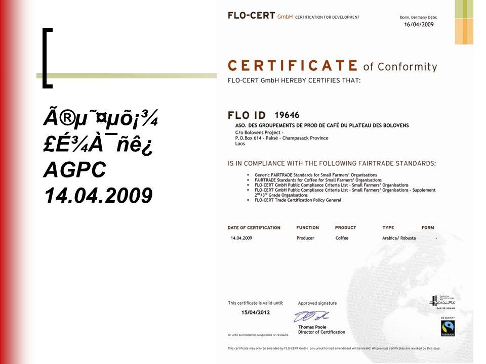 ¤µõ¡¾ £É¾À¯ñê¿ AGPC 14.04.2009