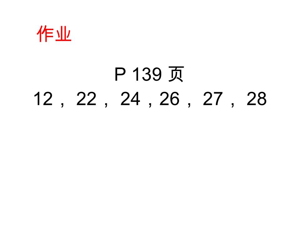 作业 P 139 页 12, 22, 24,26, 27, 28
