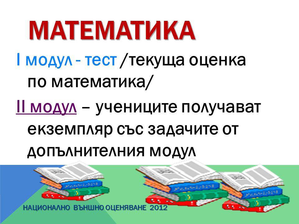 МАТЕМАТИКА І модул - тест /текуща оценка по математика/