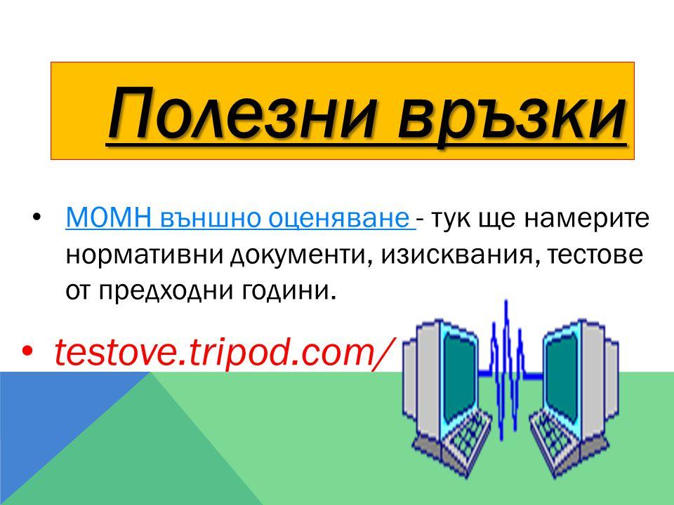 Полезни връзки testove.tripod.com/