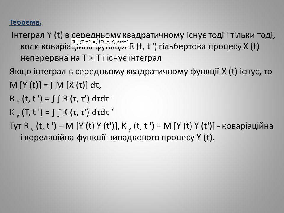Якщо інтеграл в середньому квадратичному функції X (t) існує, то