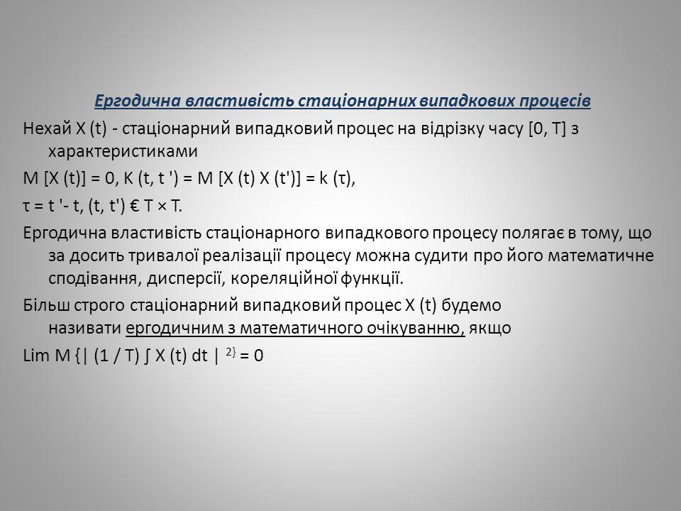 Ергодична властивість стаціонарних випадкових процесів
