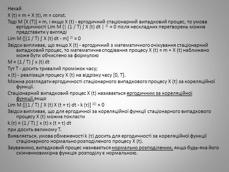 Нехай X (t) = m + X (t), m = const.