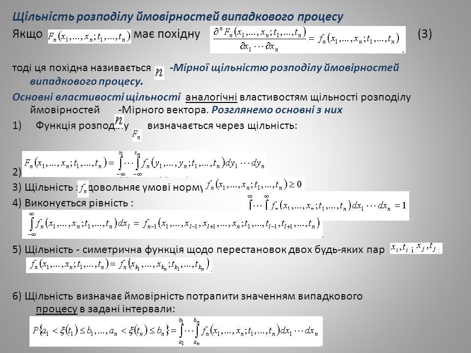 Щільність розподілу ймовірностей випадкового процесу