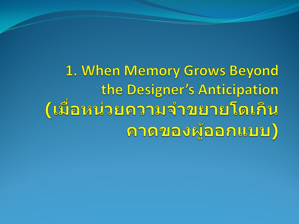 1. When Memory Grows Beyond the Designer's Anticipation (เมื่อหน่วยความจำขยายโตเกินคาดของผู้ออกแบบ)