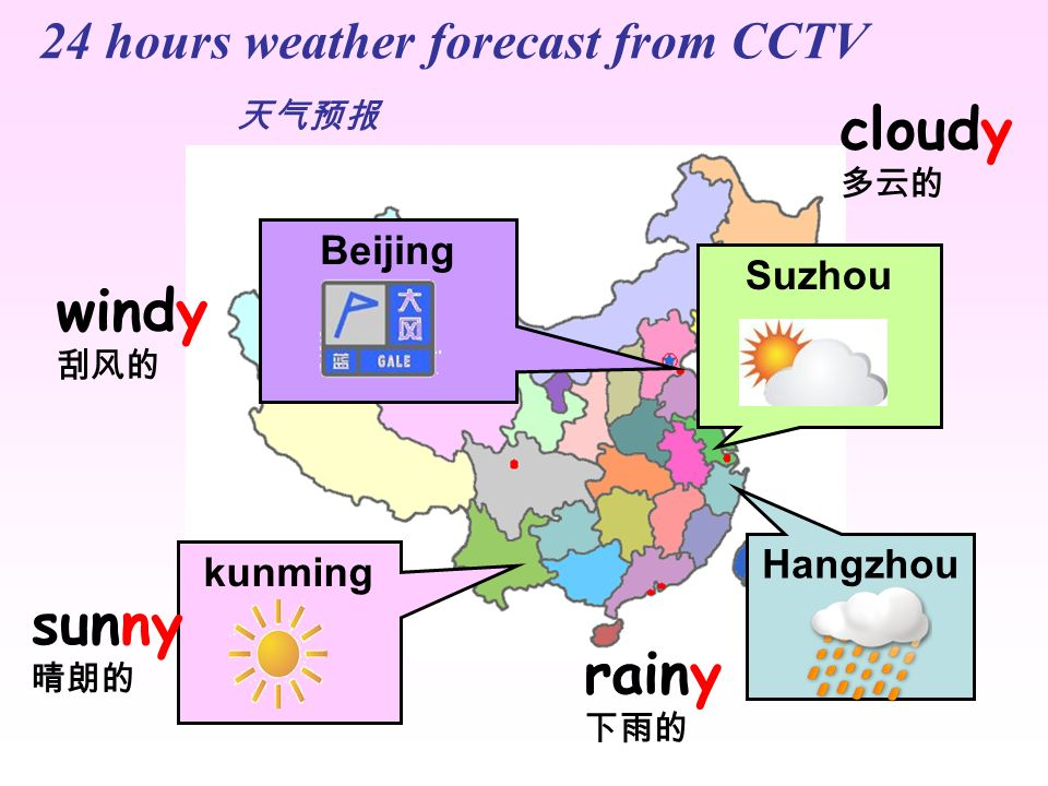 cloudy windy sunny rainy 24 hours weather forecast from CCTV 天气预报