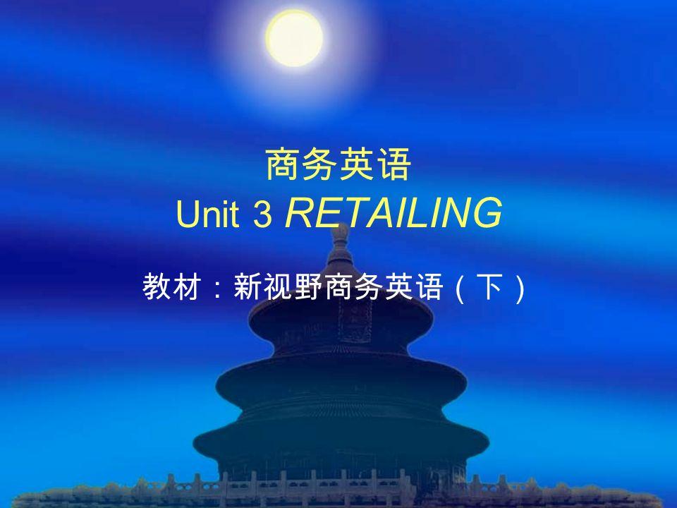 商务英语 Unit 3 RETAILING 教材:新视野商务英语(下)