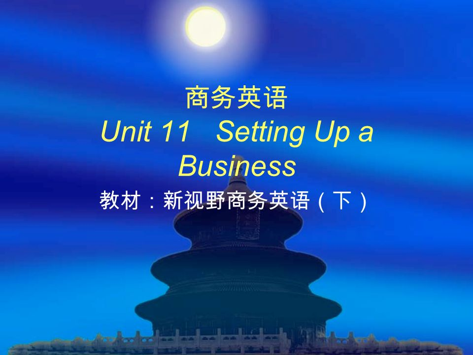 商务英语 Unit 11 Setting Up a Business