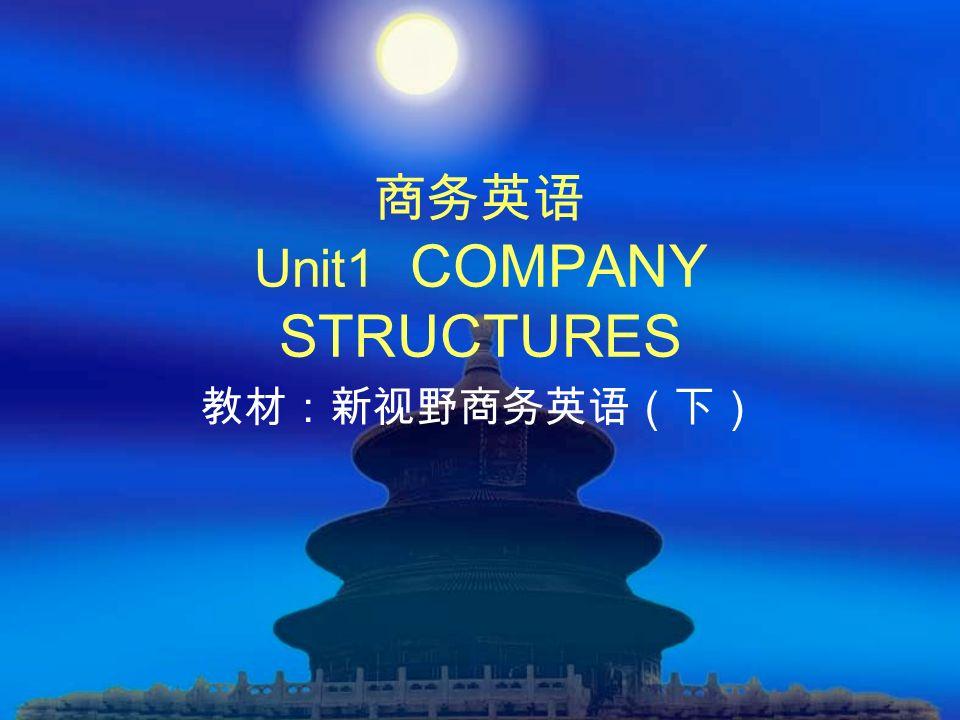 商务英语 Unit1 COMPANY STRUCTURES