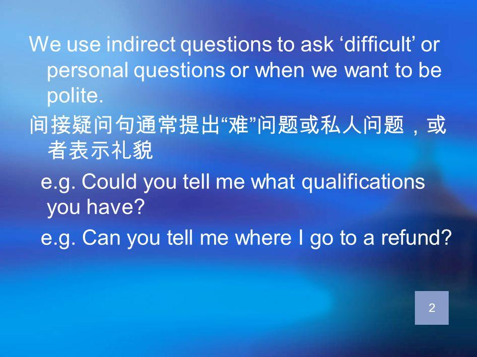 间接疑问句通常提出 难 问题或私人问题,或者表示礼貌