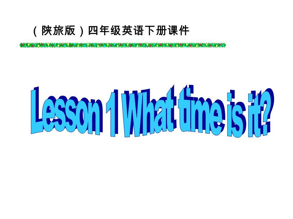 (陕旅版)四年级英语下册课件 Lesson 1 What time is it