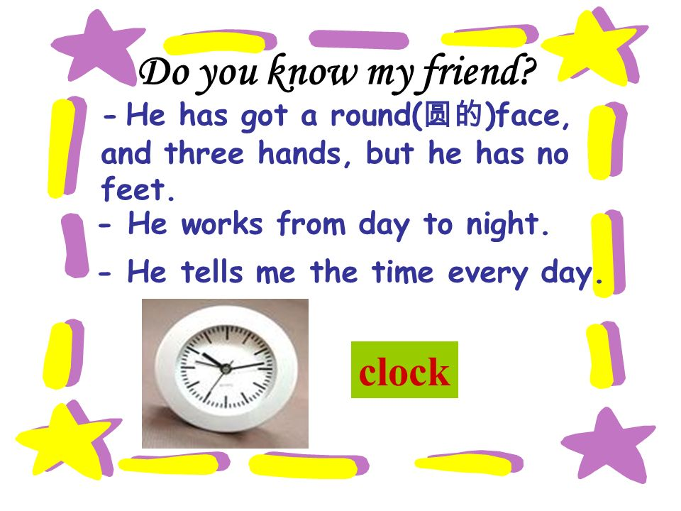 Do you know my friend clock