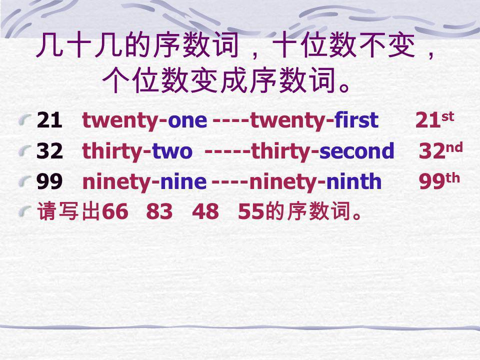 几十几的序数词,十位数不变,个位数变成序数词。