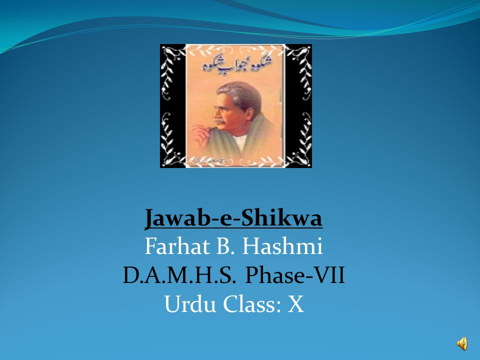Jawab-e-Shikwa Farhat B. Hashmi D.A.M.H.S. Phase-VII Urdu Class: X