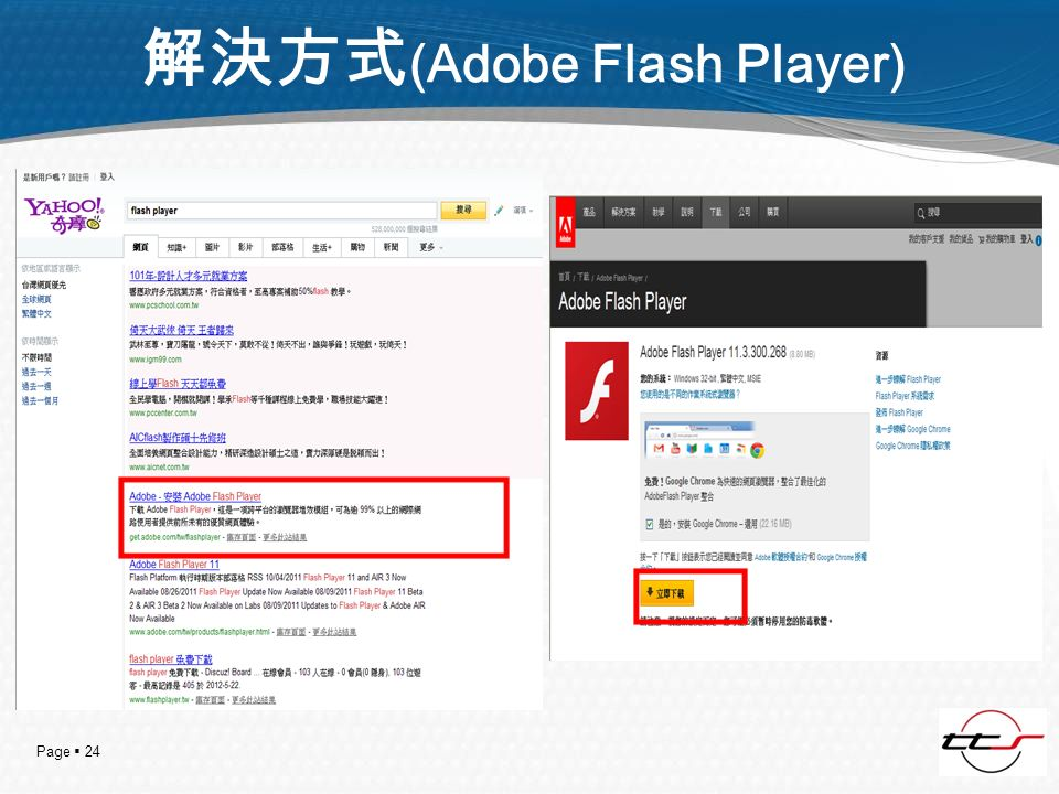 解決方式(Adobe Flash Player)