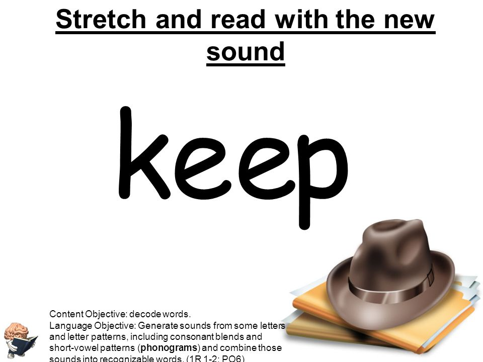 Stretch and read with the new sound