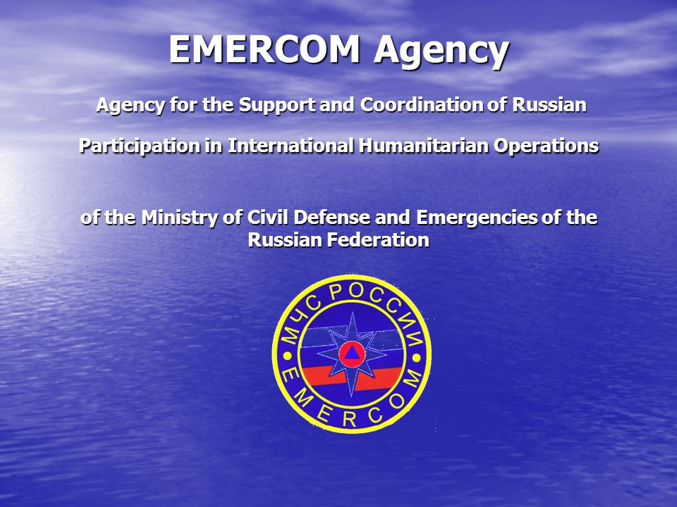 EMERCOM Agency Agency for the Support and Coordination of Russian Participation in International Humanitarian Operations of the Ministry of Civil Defense and Emergencies of the Russian Federation