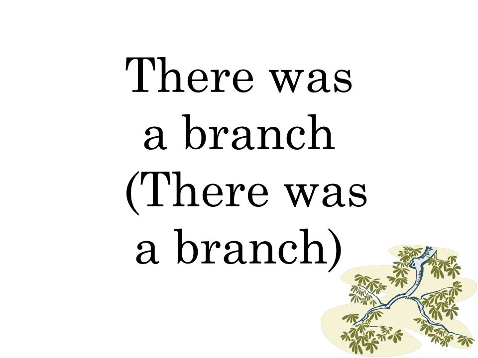 There was a branch (There was a branch)