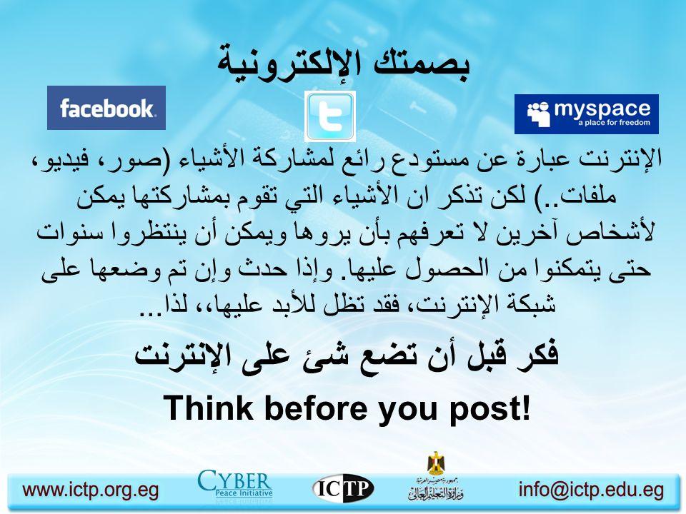 فكر قبل أن تضع شئ على الإنترنت