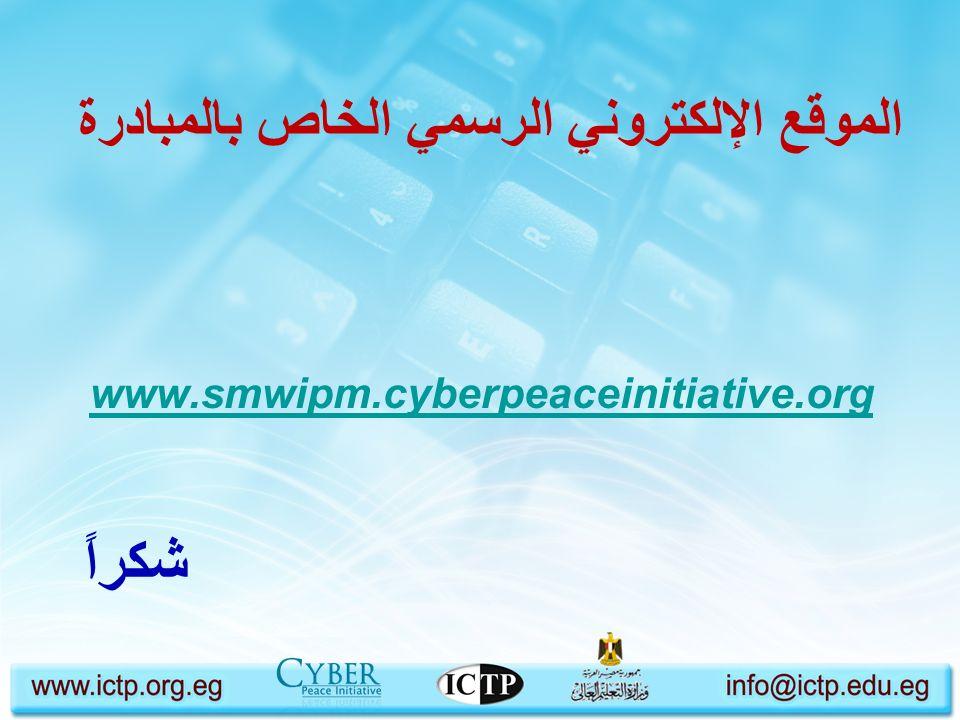 الموقع الإلكتروني الرسمي الخاص بالمبادرة