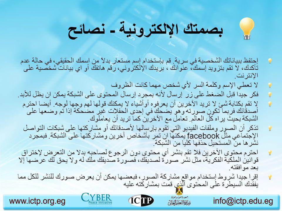 بصمتك الإلكترونية - نصائح