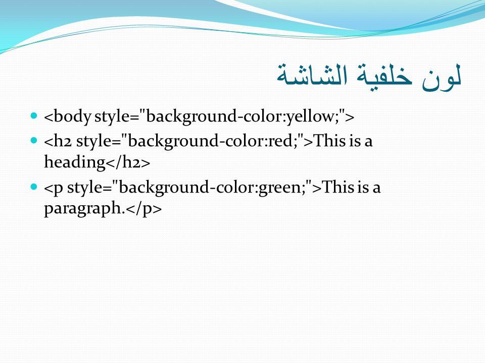 لون خلفية الشاشة <body style= background-color:yellow; >