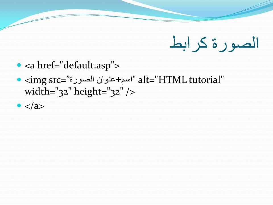 الصورة كرابط <a href= default.asp >