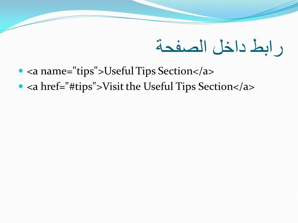 رابط داخل الصفحة <a name= tips >Useful Tips Section</a>