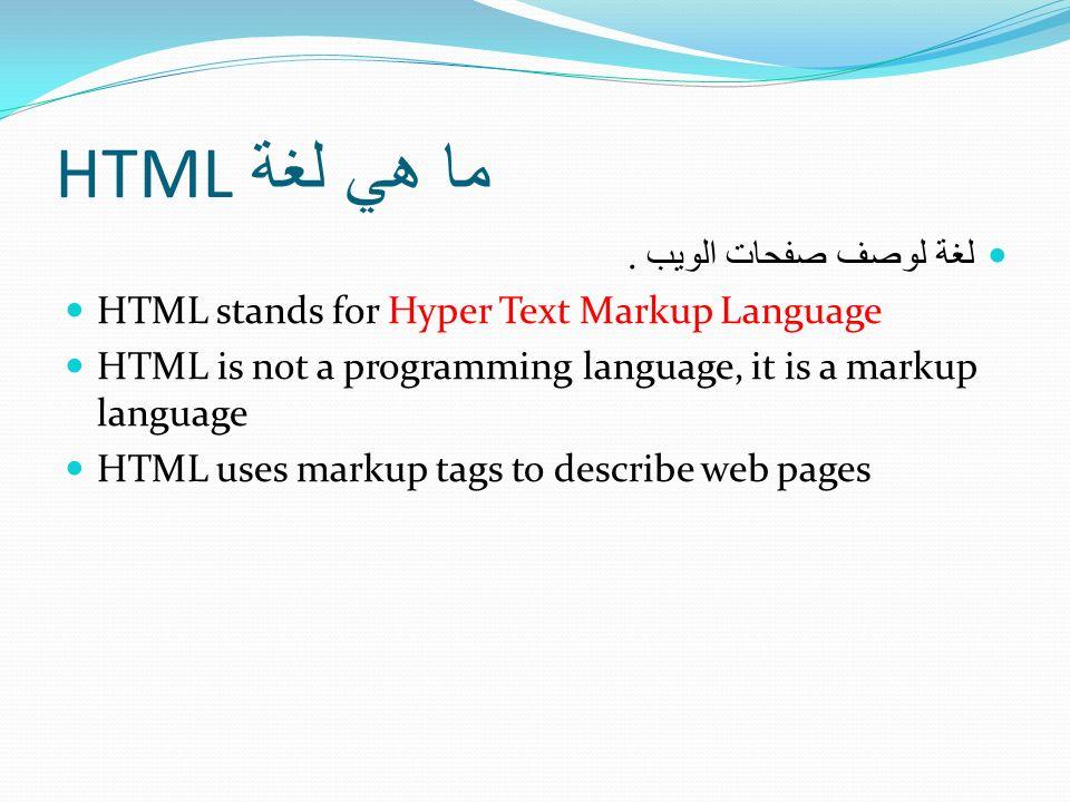 ما هي لغة HTML لغة لوصف صفحات الويب .