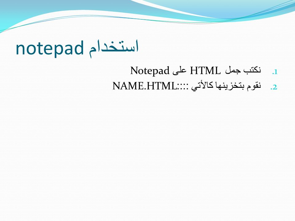 استخدام notepad نكتب جمل HTML على Notepad