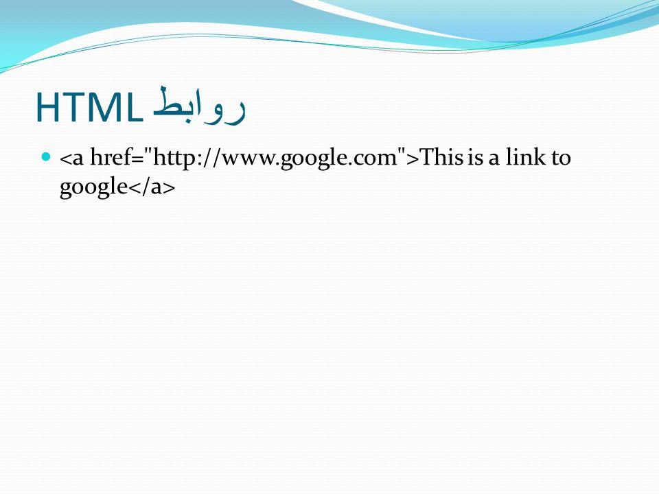 روابط HTML <a href= http://www.google.com >This is a link to google</a>