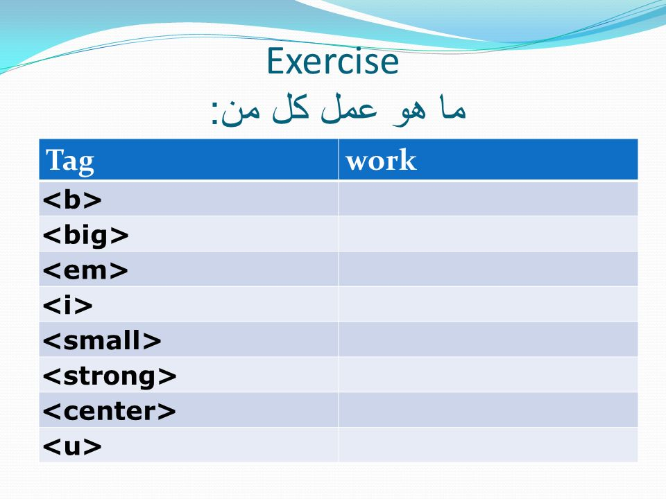 Exercise ما هو عمل كل من:
