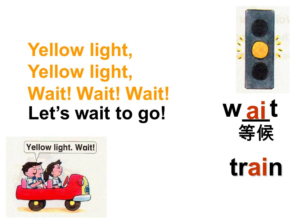 Let's wait to go! Yellow light, Wait! Wait! Wait! w__t 等候 ai train