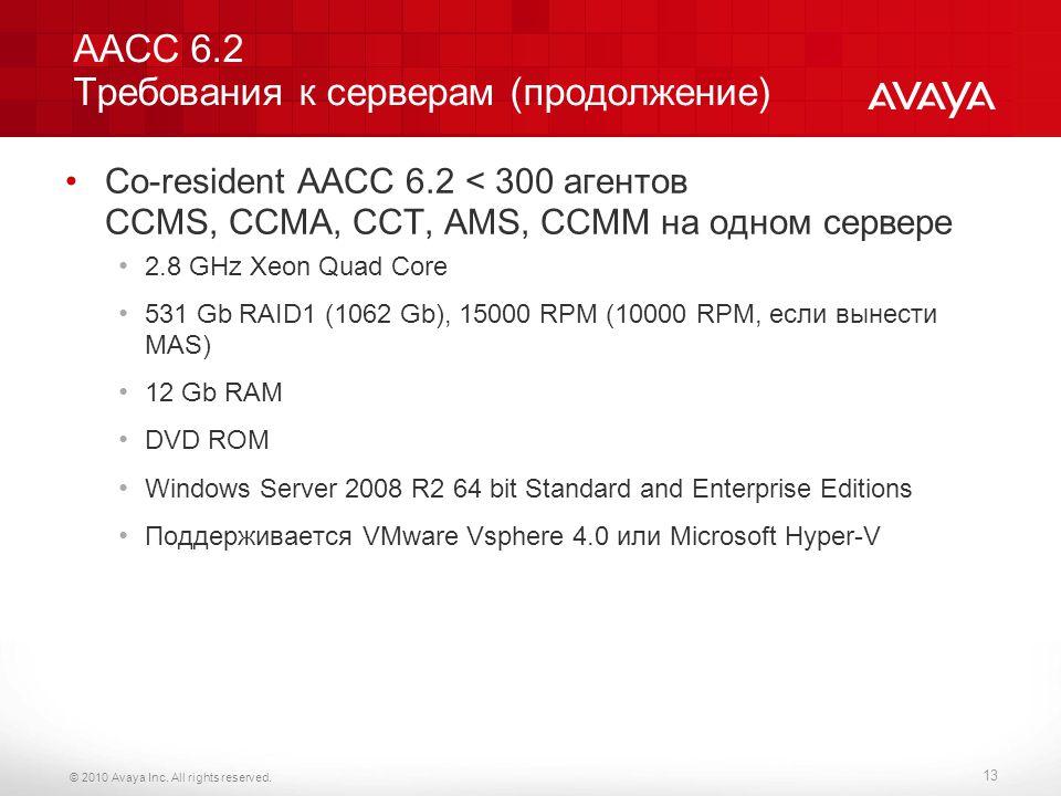 AACC 6.2 Требования к серверам (продолжение)