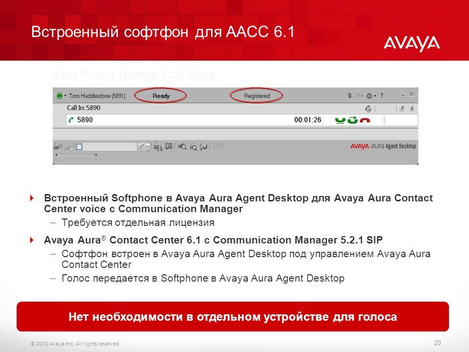 Встроенный софтфон для AACC 6.1