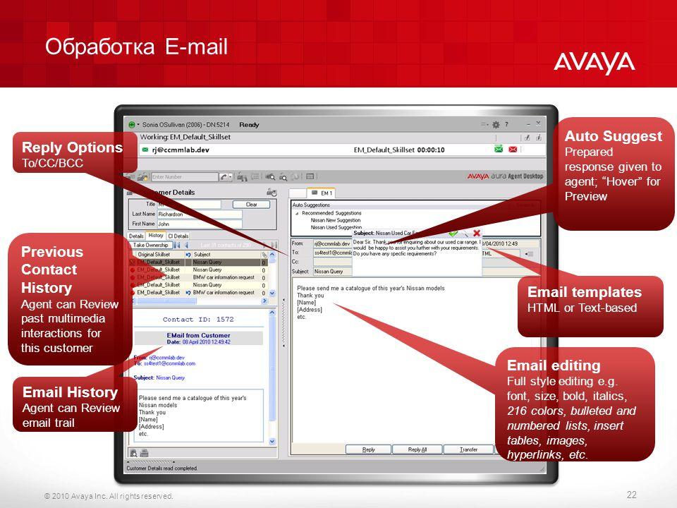 Обработка E-mail Auto Suggest Reply Options Previous Contact History