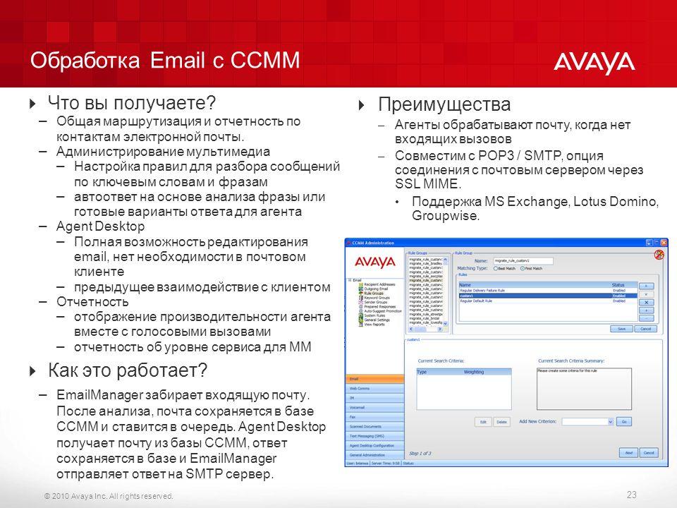 Обработка Email с CCMM Что вы получаете Преимущества