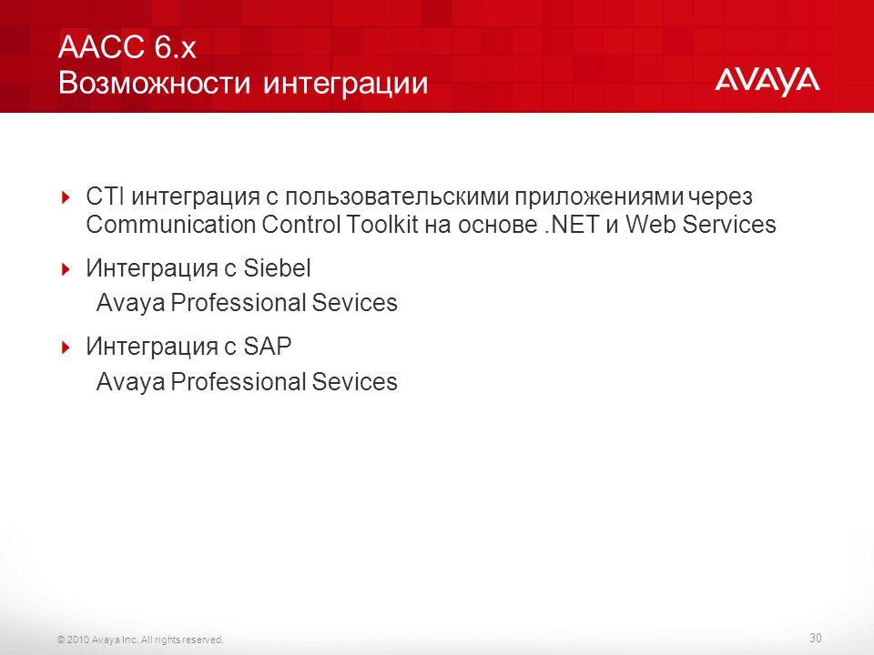 AACC 6.x Возможности интеграции