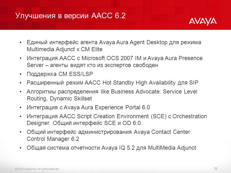 Улучшения в версии ААСС 6.2