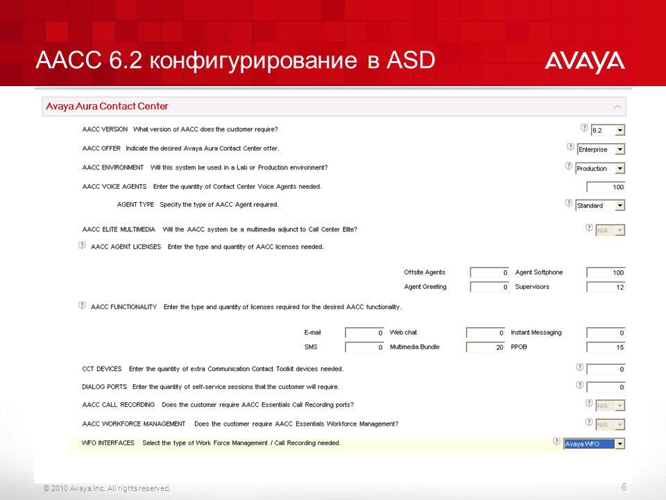 AACC 6.2 конфигурирование в ASD